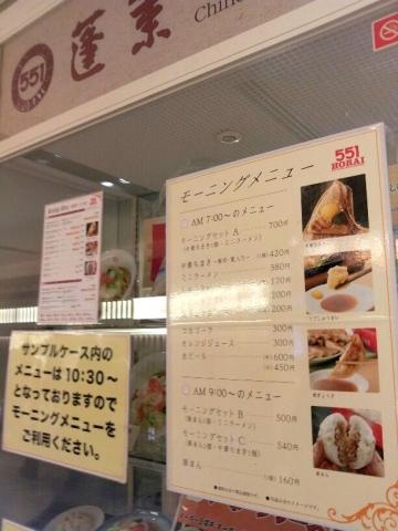 551 関西空港 (3)