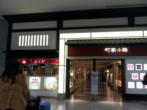 551 関西空港 (2)