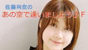 インターネットラジオステーション<音泉>内「佐藤利奈のあの空で会いましょう♪F」ページ