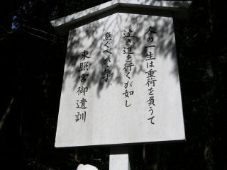 201103日光16