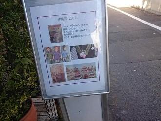 毛塚千代ちゃんに会いに、いざ青山!!