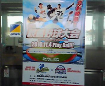 親善野球大会
