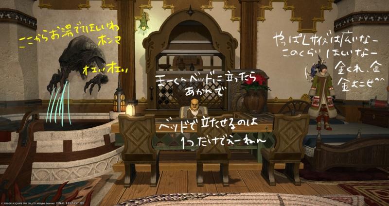 ffxiv_20140123_004353.jpg