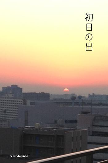 __-初日の出1