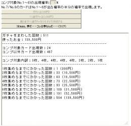カードコンプシミュレーター.jpg