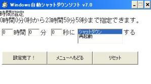 Windows自動シャットダウンソフト.jpg