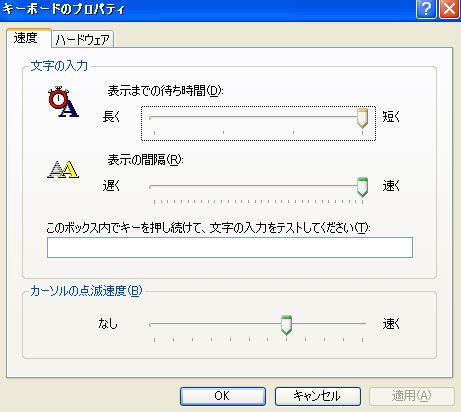 キーボードのプロパティ画面.jpg