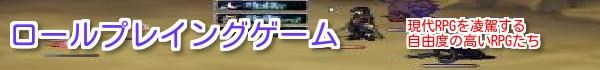 RPG タイトルバナー.jpg
