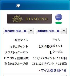JAL1230.jpg