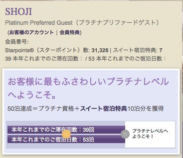 SPG20131221.jpg