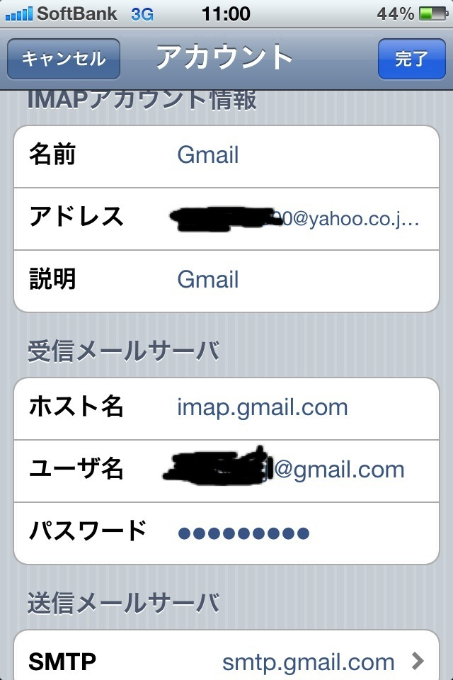 gmail imap settings iphone apple中毒につき amp iphone gmailでyahooメールを一元管理するには 14197