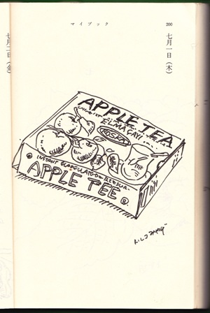 appletea2