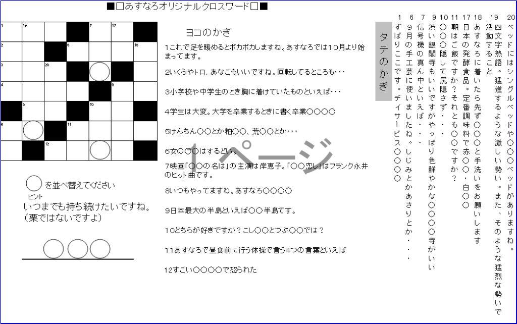すべての講義 簡単クロスワード : ... クロスワードで苦労するわ^^