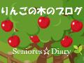 りんごの木のブログへ