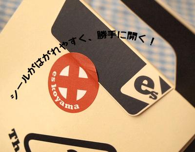 eskoyama (1)