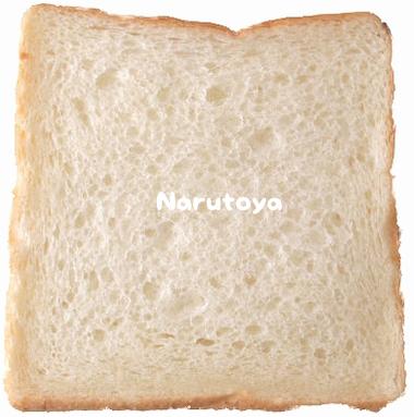 鳴門屋食パン