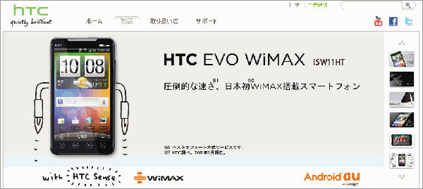 「Android™ au + WiMAX htc EVO WiMAX ISW11HT」