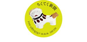ちくてく新聞編集部[筑後市観光協会]