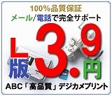 ABCデジカメプリント