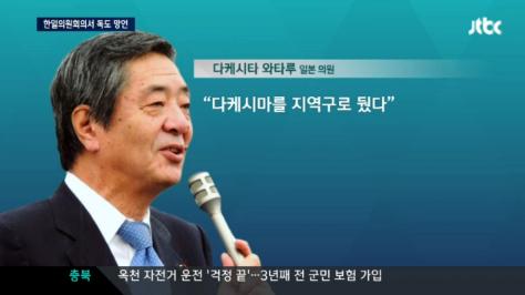 島根県選出の竹下亘衆院議員が「竹島が含まれる島根県選出」と自己紹介し、韓国側の反発で会議が中断したが、竹下氏が反省を表明したため収拾した