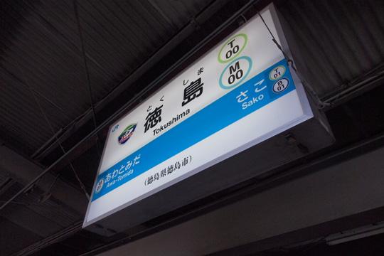 20100503_tokushima-02.jpg