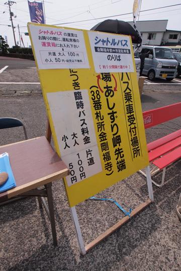 20100504_ashizuri_cape-08.jpg