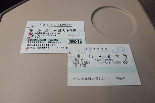 20100505_kodama758-01.jpg