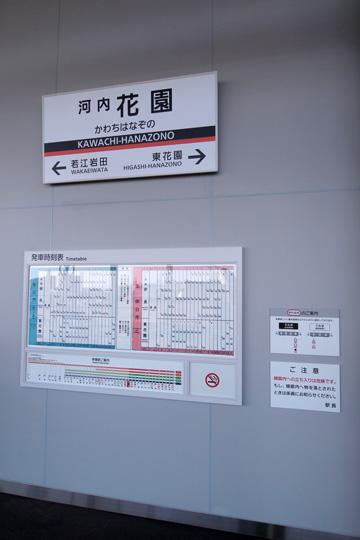 20100530_kawachi_hanazono-02.jpg