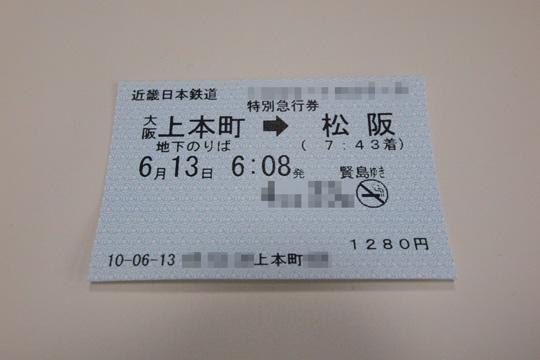 20100613_kintetsu-01.jpg