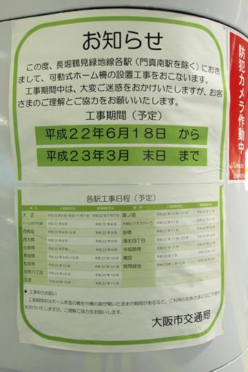 20100711_taisho-01.jpg