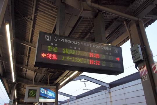 20100812_izumoshi-02.jpg
