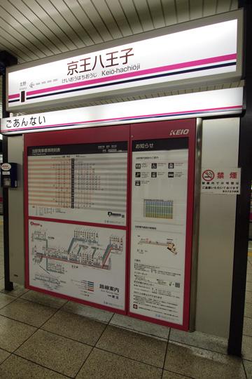 20100920_keio_hachioji-01.jpg