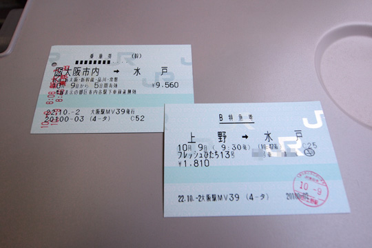 20101009_flesh_hitachi13-01.jpg
