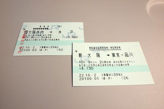 20101009_nozomi204-01.jpg