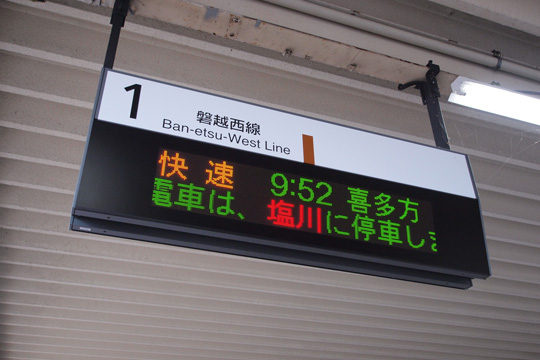 20101010_aizu_wakamatsu-06.jpg