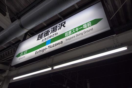 20101010_echigo_yuzawa-02.jpg