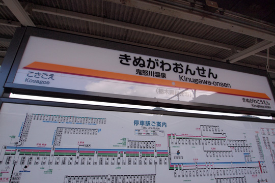 20101010_kinugawa_onsen-01.jpg