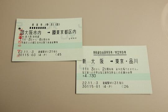 20101103_nozomi204-01.jpg