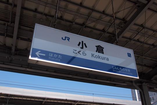 20101121_kokura-01.jpg