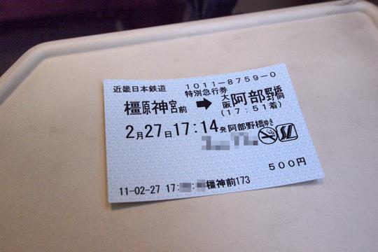 20110227_kintetsu_ltdexp-01.jpg
