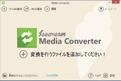 Icecream Media Converter スクリーンショット