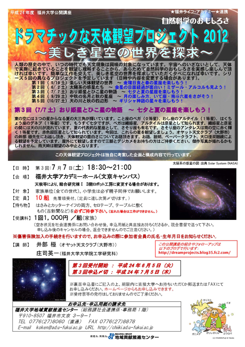 dp-2012-3.jpg