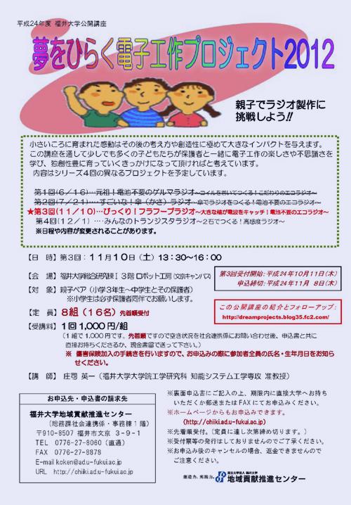 yd_2012_3.jpg