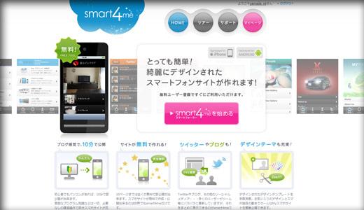 スマートフォン用サイト作成サービス