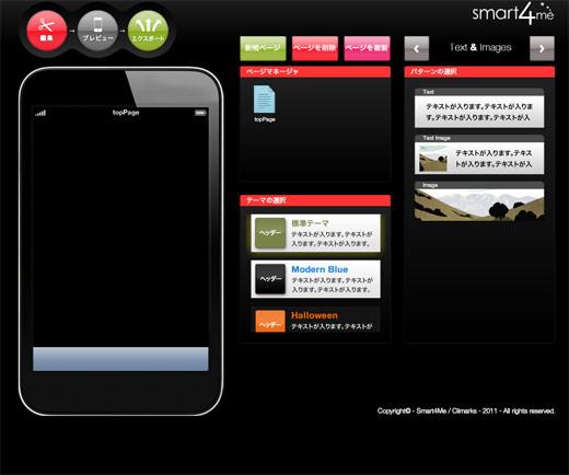 スマートフォン用カスタマイズ画面