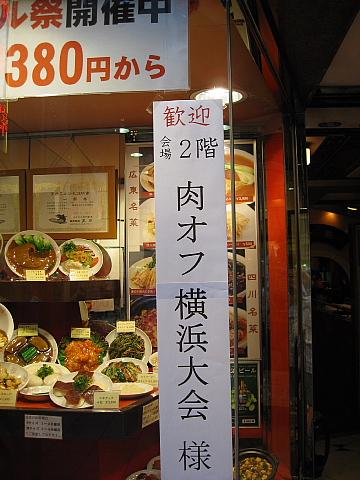 肉横浜\入口看板