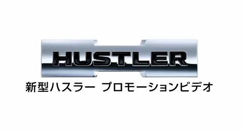 スズキハスラー プロモーション動画0