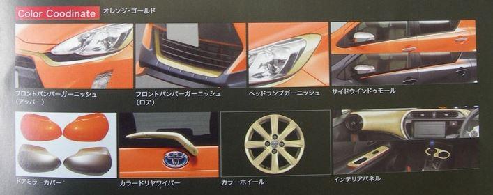 トヨタ アクア 2015 color coodinate