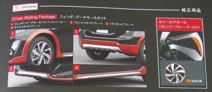 トヨタ アクア 2015 cross styling