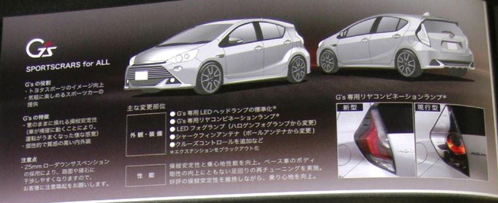 トヨタ 新型アクア 2015 Gs